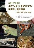 カラーアトラスエキゾチックアニマル 爬虫類・両生類編─種類・生態・飼育・疾病─