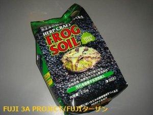 画像1: SUDO フロッグソイル2,5kg