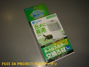 画像1: Suisaku タートルフィルター+交換ろ材